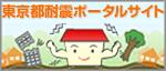 東京都耐震ポータルサイトへのリンクバナー
