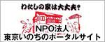 東京いのちのポータルサイト